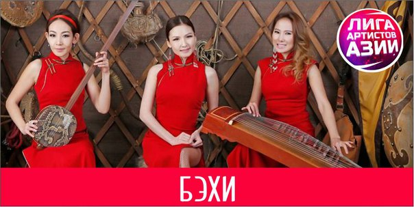 Группа Бэхи Монголия