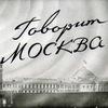 Говорит Москва 📢