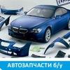 Ф-АВТО/ F-AVTO. Автозапчасти бу в Минске.
