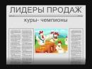 Реклама яиц от сорванцов