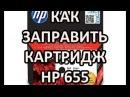 Как заправить картридж HP 655 инструкция по заправке