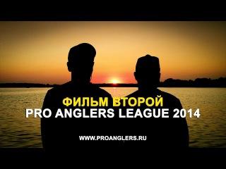 Pro Anglers League 2014 ФИЛЬМ ВТОРОЙ (4K Resolution)