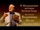 Владимир Николаевич Мегре (г.Белгород 2014)