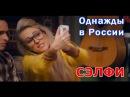 Однажды в России селфи
