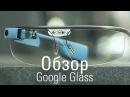 Обзор Google Glass