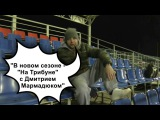 MlFootTV Мармадюк (интро)