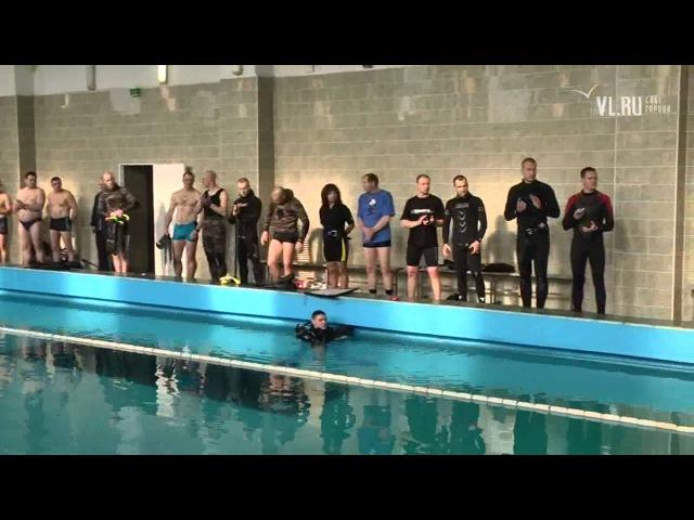 VL ru Соревнования по подводной охоте Владивосток