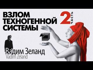 ► Вадим Зеланд - Взлом Техногенной Системы /№2 (Аудиокнига)