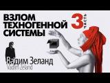 ► Вадим Зеланд - Взлом Техногенной Системы /№3 (Аудиокнига)