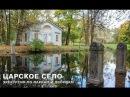 Царское Село Экскурсия по паркам и дворцам