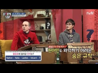 [VIDEO] Sexy Brain Men (ft. Kyung) with Harvard Graduate Lee Junseok, Ep 41