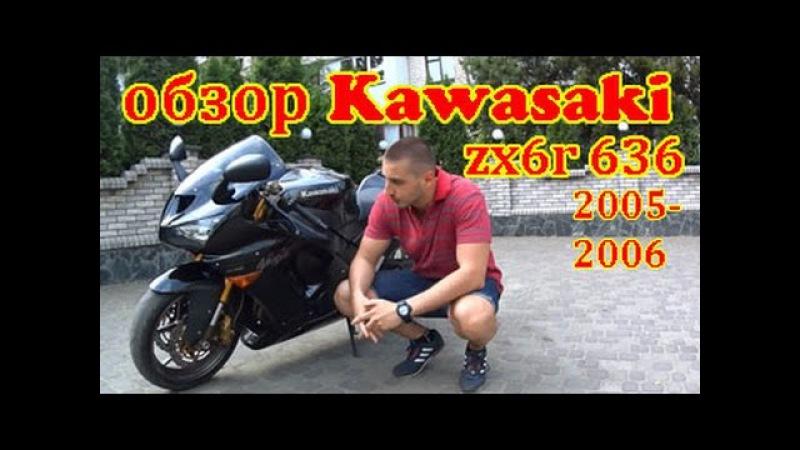 Обзор Kawasaki zx6r 636 2005-2006 + тест-драйв