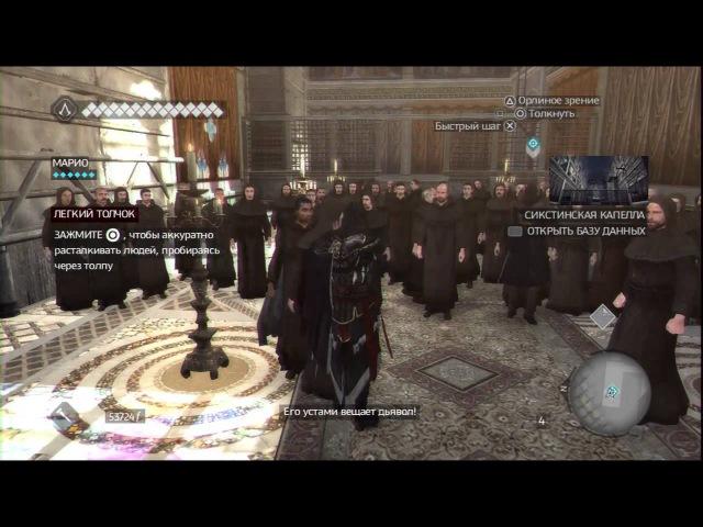 Прохождение Assassins Creed Братство крови (с комментом) Ч. 1