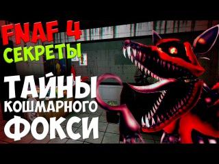 Five Nights At Freddy's 4 - ТАЙНЫ КОШМАРНОГО ФОКСИ!- 5 ночей у Фредди
