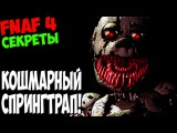 Five Nights At Freddy's 4 - КОШМАРНЫЙ СПРИНГТРАП - 5 ночей у Фредди