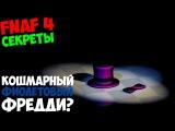 Five Nights At Freddys 4 - КОШМАРНЫЙ ФИОЛЕТОВЫЙ ФРЕДДИ? - 5 ночей у Фредди
