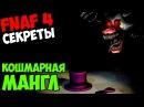 Five Nights At Freddy's 4 - КОШМАРНАЯ МАНГЛ! - 5 ночей у Фредди