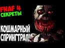 Five Nights At Freddys 4 - КОШМАРНЫЙ СПРИНГТРАП - 5 ночей у Фредди