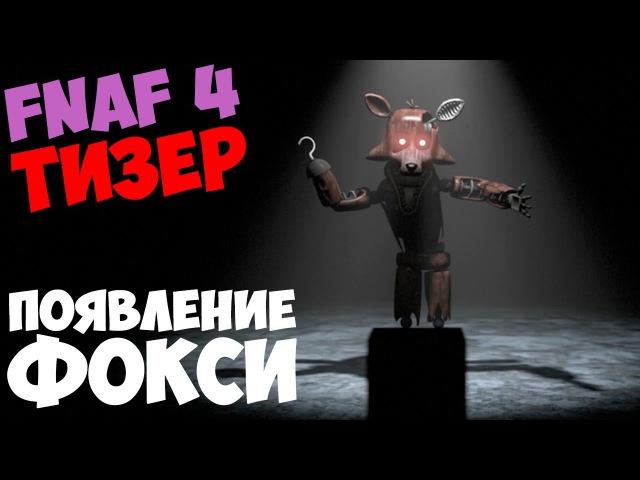 Five Nights At Freddy's 4 - ТИЗЕР-ТРЕЙЛЕР КОШМАРНОГО ФОКСИ - 5 НОЧЕЙ С ФРЕДДИ