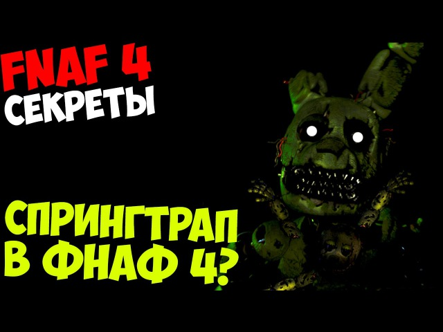 Five Nights At Freddys 4 - СПРИНГТРАП В ФНАФ 4 - 5 ночей у Фредди