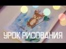 Урок Рисования №2 КРАСИВЫЙ ФОН - АРТБУК, СКЕТЧБУК И ЛИЧНЫЙ ДНЕВНИК Maria Ponomaryova