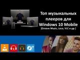 Топ музыкальных плееров для Windows 10 Mobile [Groove Music, Loco, VLC и др.]