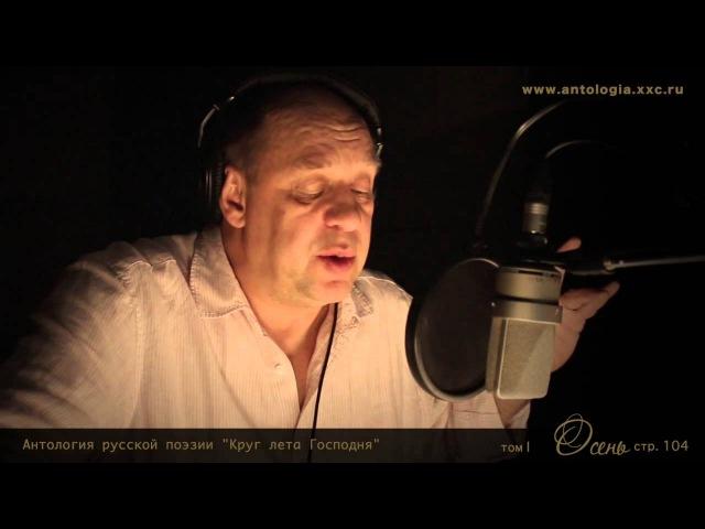 Проект Живая поэзия. Борис Пастернак. Осенний лес. Александр Феклистов.