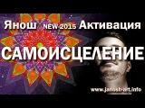 Янош. Активация Самоисцеление (new-2015)