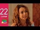 Сериал Анжелика. 22-я серия 2 серия 2 сезона - сериал СТС - комедия 2015 года