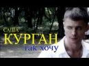Александр Курган – Так хочу Видеоклип