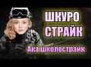 ШУТ #79 ШКОЛЬНИЦА УЧИТ СТРЕЛЯТЬ / ШКУРОСТРАЙК #3