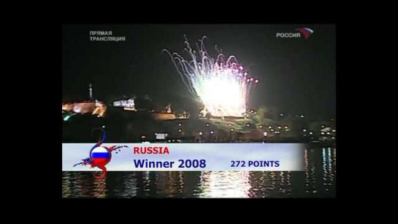 Дима Билан победитель Евровидение 2008 Dima Bilan winner 20