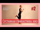 ► Суставная гимнастика Низ Упражнения для суставов видео Часть 2