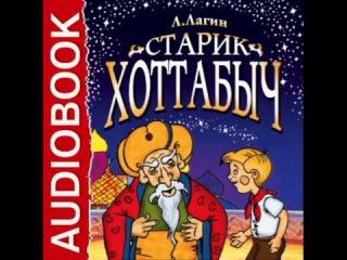 2000357 01 Аудиокнига. Лагин Л.И.