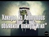 Хакеры из Anonymous объявили войну