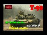 Постройка/building TS-014 T-90 w/TBS-86 Tank Dozer часть 8 FINAL