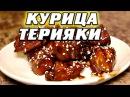 Рецепт курицы в соусе терияки