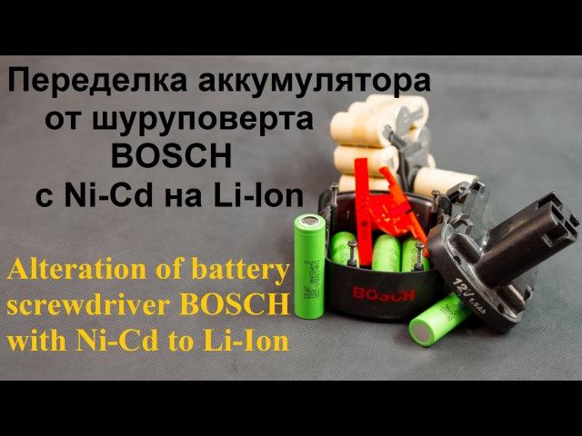 Проблемы возникающие при переделке аккумулятора от шуруповерта BOSCH на LI-Ion