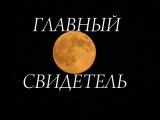 Следствие вели..с Леонидом Каневским 2014(Главный свидетель)