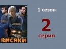 Висяки 2 серия детективный сериал драма