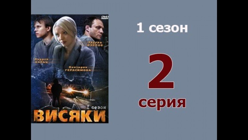 Висяки 2 серия - детективный сериал драма