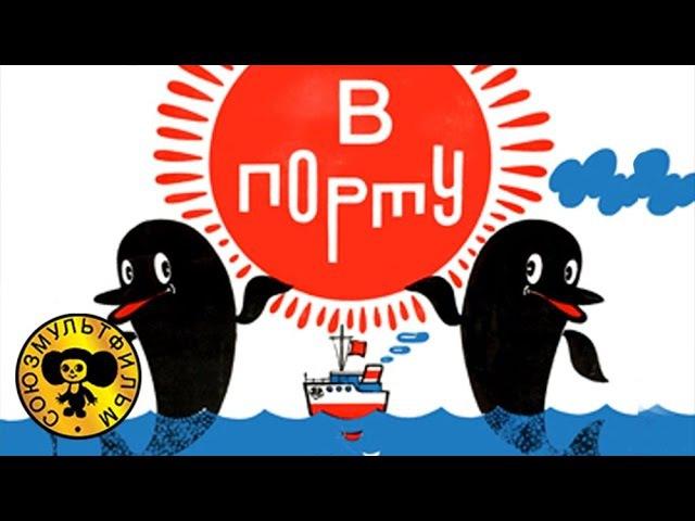 Песни из мультфильмов Дельфины из м ф В порту