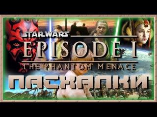 Пасхалки в фильме Звездные войны Эпизод 1 - Скрытая угроза