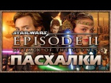 Пасхалки в фильме Звездные войны Эпизод 2 - Атака клонов
