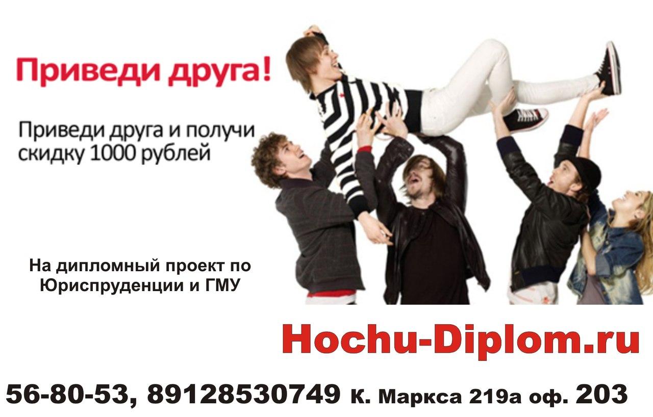 Дипломная работа на заказ Ижевск