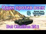 Bat Chatillon 25 t - Мастер | Один против всех