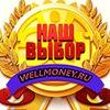 well-money.ru - Лучшие игры с выводом денег!