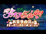 Yes Precure 5 Go GO movie op
