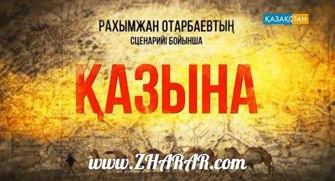 Қазақша сериал: Қазына (6 бөлім)