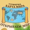 Горящие туры из Краснодара ВИЗЫ ✈Карта мира✈